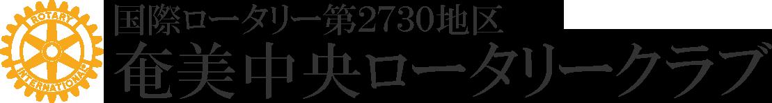奄美中央ロータリークラブ